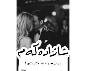 girl and boy, kurdish text, and shlka image