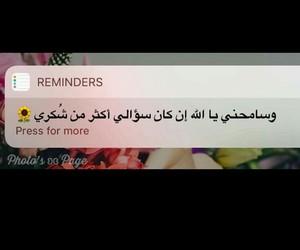دعاء الامتحان and الحمد الله image