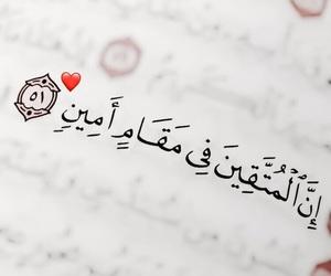 allah, Ramadan, and quran kareem image
