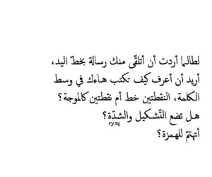 الله, حُبْ, and بالعراقي image