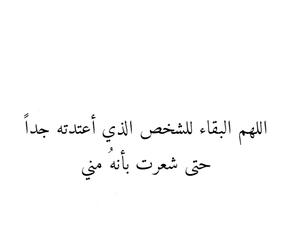 arabic, كلمات, and دُعَاءْ image