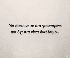 greek, stixakia, and δεδομενο image