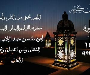 رمضان كريم, ﺭﻣﺰﻳﺎﺕ, and تصميمي image