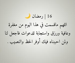 رمضان كريم, الله يارب, and انستقرام فيسبوك تويتر image