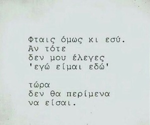 fault, greek, and quote image