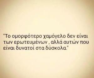 αγαπη, greek quotes, and Ελληνικά image