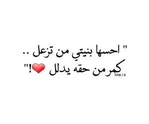 بالعراقي, حب احبج, and كتابات image