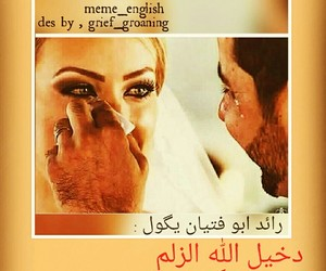 رائد ابو فتيان image