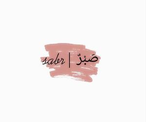allah, islam, and sabr image