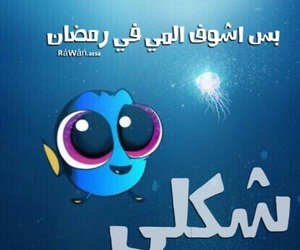 easel, صيام, and رمضان كريم image