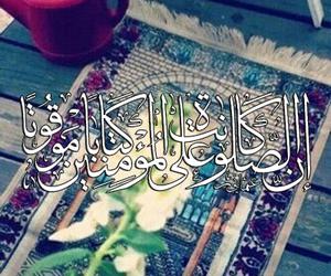 allah, صلاة, and quran image