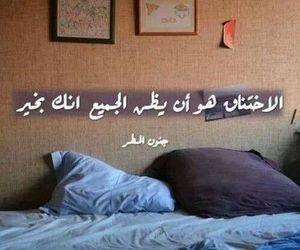 رسائل, للحبيب, and صور عتاب image