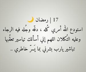 17, ramadan kareem, and رمضان كريم image