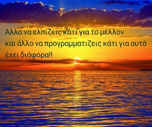 greek, greek guotes, and love image