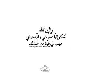 arabic, Ramadan, and duaa image