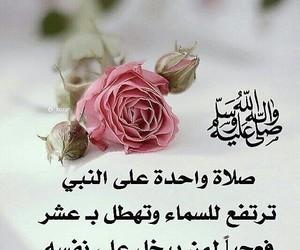رسول, الله, and عليه image