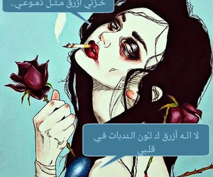 blue, sad, and حُبْ image