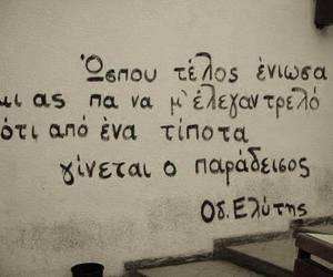 greek quotes, greek, and ελυτης image