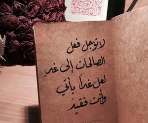 سبحان الله, اقتباسً, and اليوم image