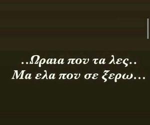 greek and Lyrics image