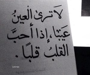 arabic, quotes, and حب image