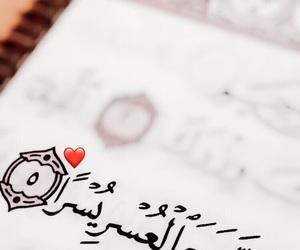quran, الله, and قرآن image