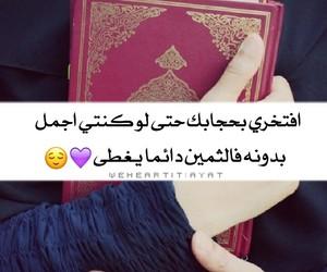 حجاب محجبات بنات image