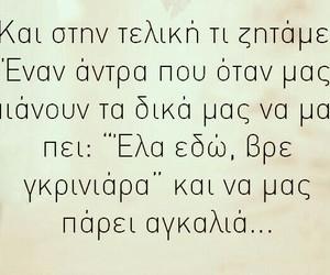 greek, hug, and greek quotes image
