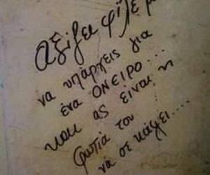 greek, Dream, and greek quotes image