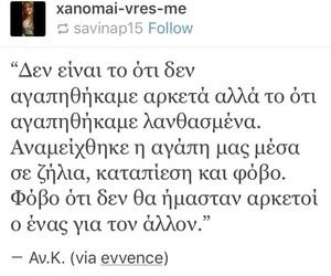 greek, posts, and ellhnika image