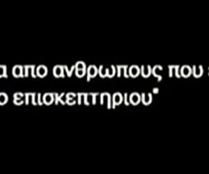 greek, quotes, and people image