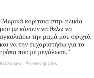 greek quotes, Ελληνικά, and thank you mum image