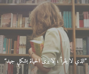 arabic, عبارات, and books image
