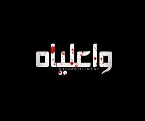 الامام علي ع and محرم وفاة العراق image