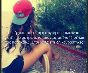 quotes, why, and greek quotes image