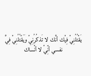 حب, عربي, and كلمات image