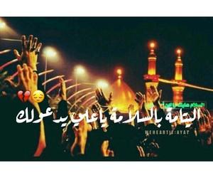 استشهاد الإمام علي ع and العراق عربي ايتام image