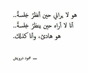 ٌخوَاطِرَ and محمود+درويش+ image