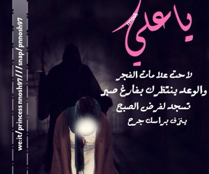 رَمَضَان, امير المؤمنين, and باسم كربلائي image