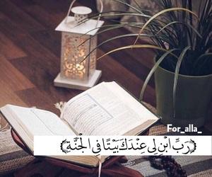 الله, ياربي, and يارب  image