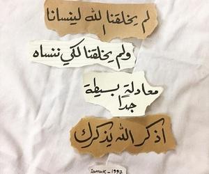 arabic, كلمات, and إسْلام image
