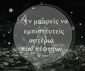 greek, quotes, and sky image