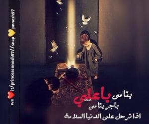 زينب, العباس, and يتامى image