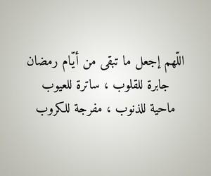 ramadan kareem, dz algerie, and akremmebrouk image