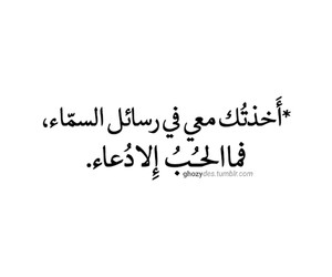 quotes, دُعَاءْ, and tumblr image