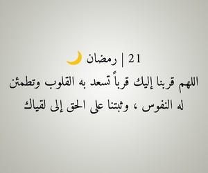 ramadan kareem, arabic quotes, and تصميمي تصميم تصاميم image