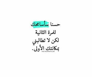 حُبْ, كلمات, and سامح image