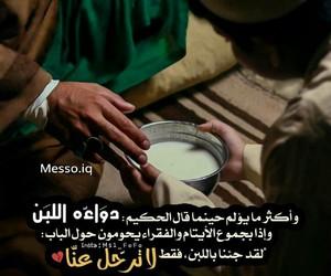 اهل البيت, الامام علي, and علي image