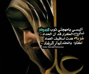 اهل البيت, الامام علي, and يا علي image