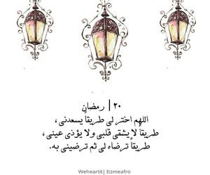 دُعَاءْ, ذكرً, and إسﻻميات image